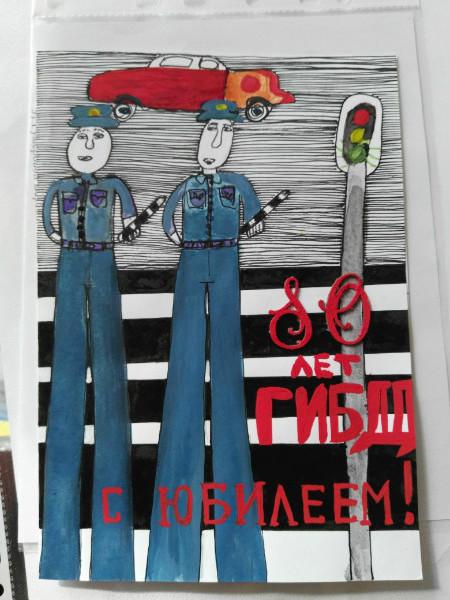Картинки для, оформить открытку к 80-летию госавтоинспекции