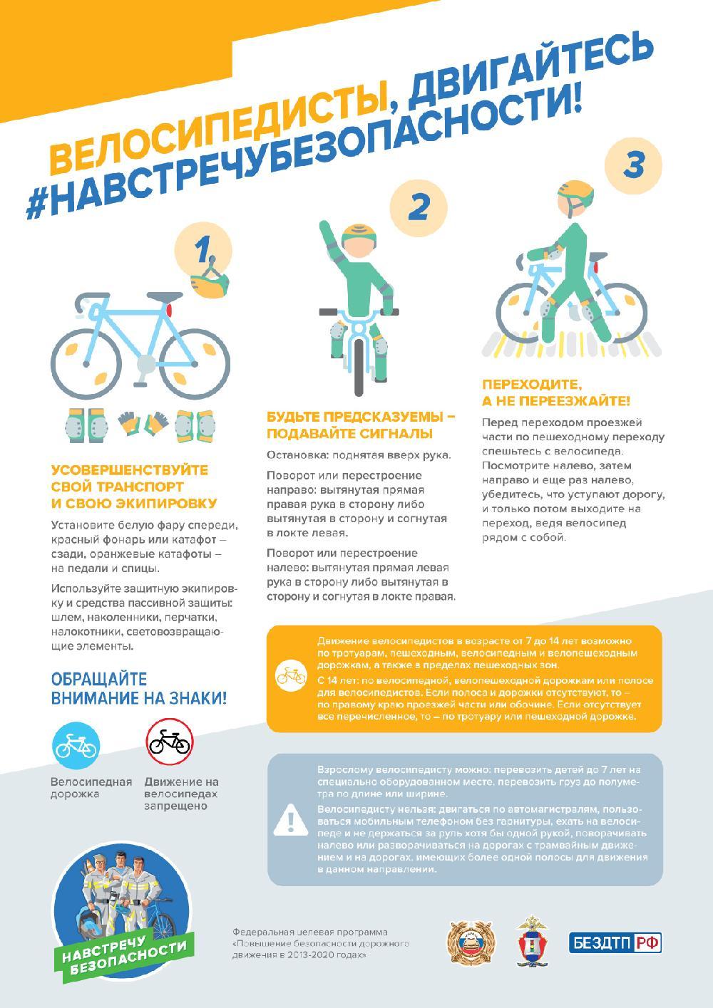 Велосипедисты, двигайтесь навстречу безопасности